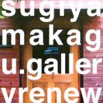 sugiyamakagu.galleryリニューアルリーフレット