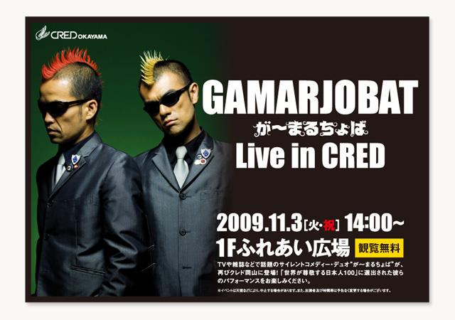 cred_gamarjobat02