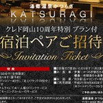 KATSURAGI Invitation Ticket